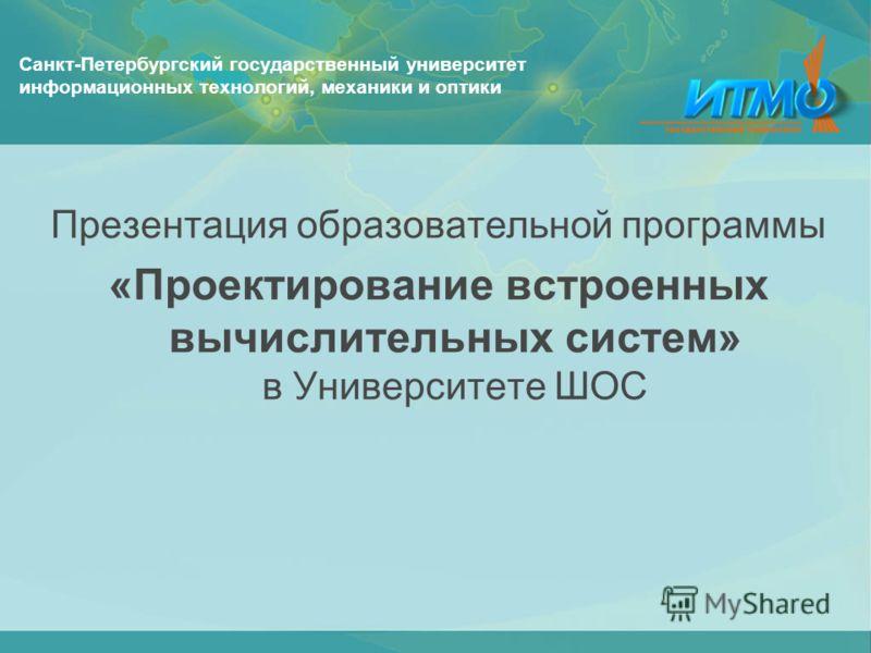 Презентация образовательной программы «Проектирование встроенных вычислительных систем» в Университете ШОС Санкт-Петербургский государственный университет информационных технологий, механики и оптики