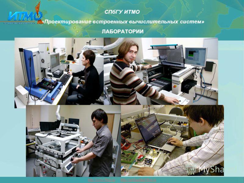 СПбГУ ИТМО «Проектирование встроенных вычислительных систем» ЛАБОРАТОРИИ http://www.ifmo.ruhttp://www.ifmo.ru http://embedded.ifmo.ruhttp://embedded.ifmo.ru