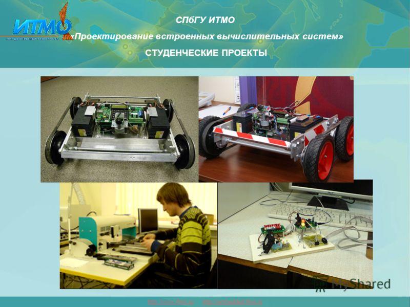 СПбГУ ИТМО «Проектирование встроенных вычислительных систем» СТУДЕНЧЕСКИЕ ПРОЕКТЫ http://www.ifmo.ruhttp://www.ifmo.ru http://embedded.ifmo.ruhttp://embedded.ifmo.ru