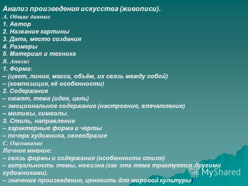 цвет в произведениях живописи презентация: