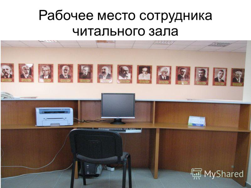 Рабочее место сотрудника читального зала