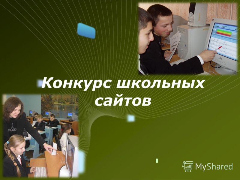 Конкурс школьных сайтов
