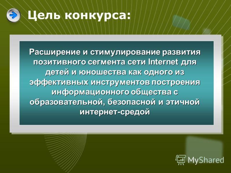 Цель конкурса: Расширение и стимулирование развития позитивного сегмента сети Internet для детей и юношества как одного из эффективных инструментов построения информационного общества с образовательной, безопасной и этичной интернет-средой