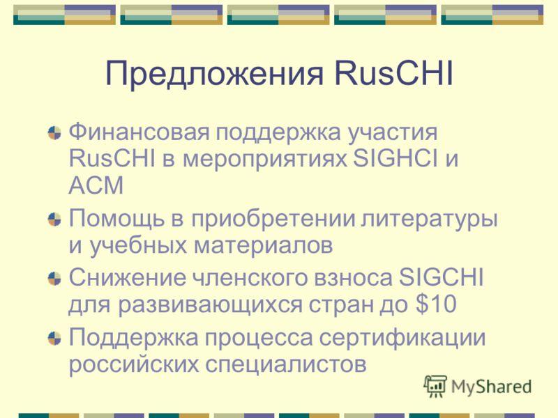 Предложения RusCHI Финансовая поддержка участия RusCHI в мероприятиях SIGHCI и ACM Помощь в приобретении литературы и учебных материалов Снижение членского взноса SIGCHI для развивающихся стран до $10 Поддержка процесса сертификации российских специа