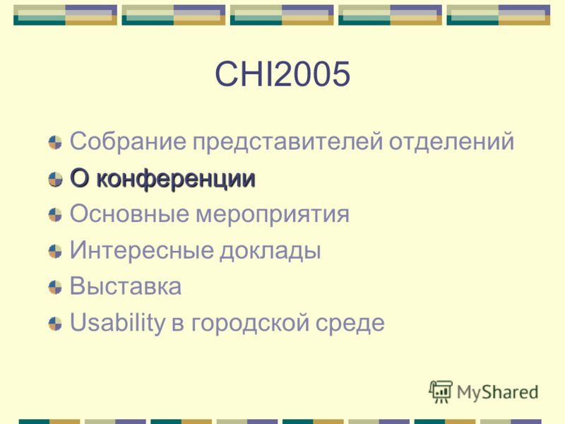 CHI2005 Собрание представителей отделений О конференции Основные мероприятия Интересные доклады Выставка Usability в городской среде