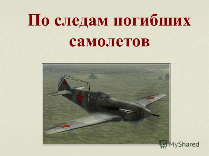 По следам погибших самолетов