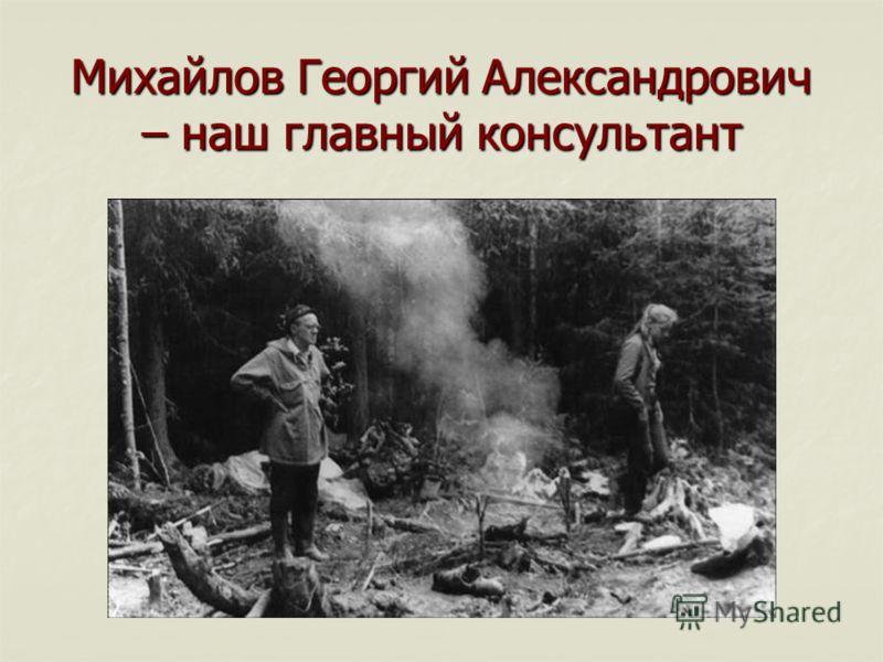 Михайлов Георгий Александрович – наш главный консультант