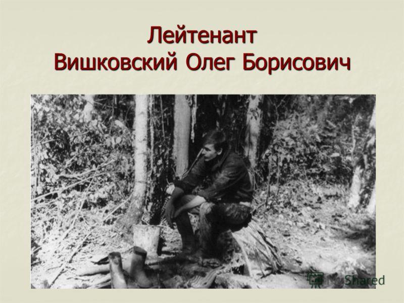 Лейтенант Вишковский Олег Борисович