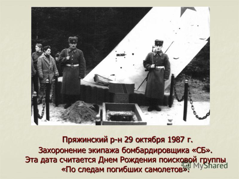 Пряжинский р-н 29 октября 1987 г. Захоронение экипажа бомбардировщика «СБ». Эта дата считается Днем Рождения поисковой группы «По следам погибших самолетов». Пряжинский р-н 29 октября 1987 г. Захоронение экипажа бомбардировщика «СБ». Эта дата считает