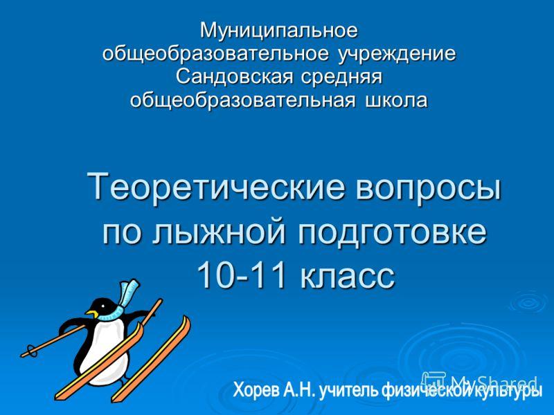 Теоретические вопросы по лыжной подготовке 10-11 класс Муниципальное общеобразовательное учреждение Сандовская средняя общеобразовательная школа