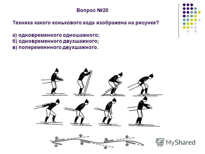 Вопрос 20 Техника какого конькового хода изображена на рисунке? а) одновременного одношажного; б) одновременного двухшажного; в) попеременнного двухшажного.
