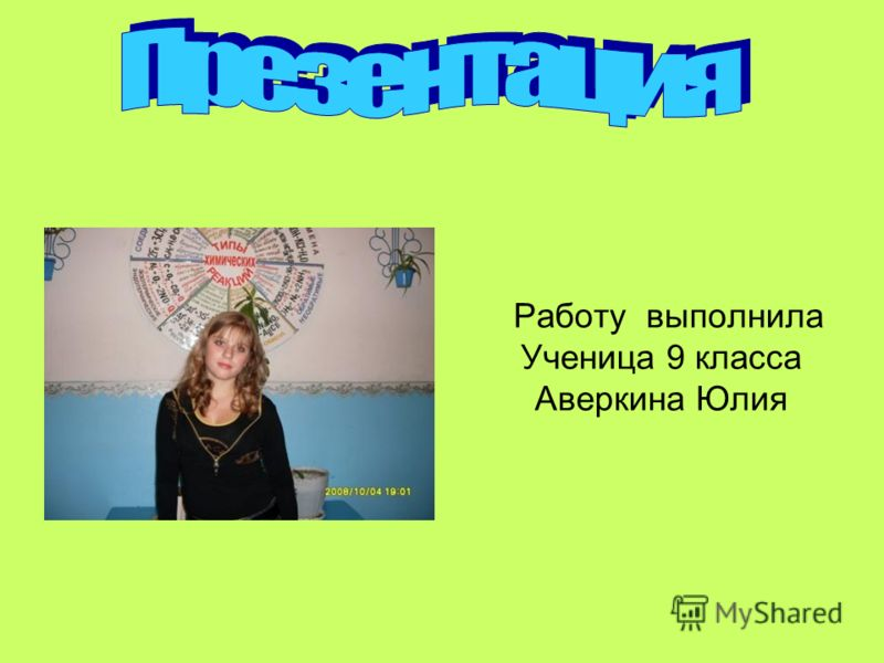 Работу выполнила Ученица 9 класса Аверкина Юлия