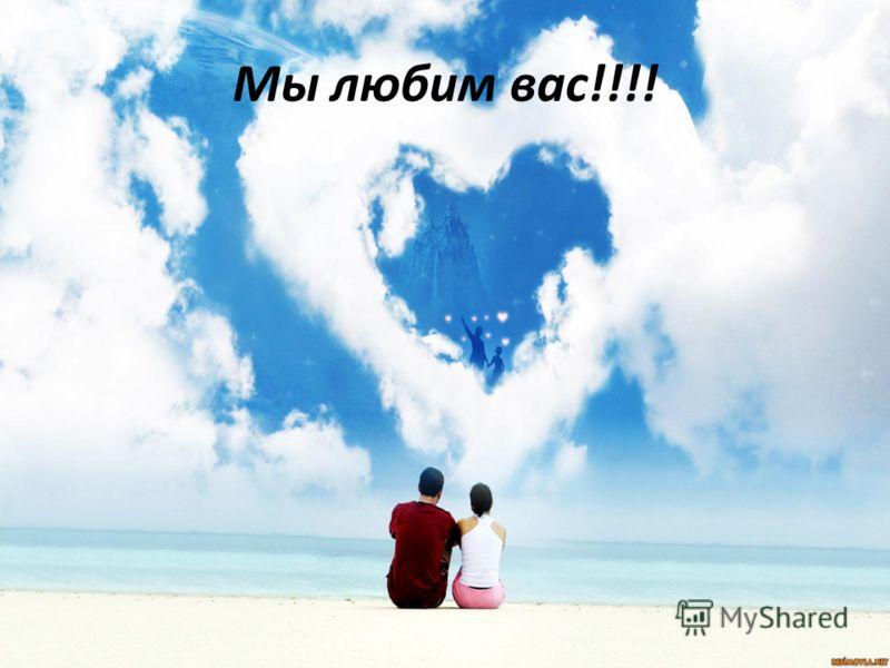 Мы любим вас!!!!