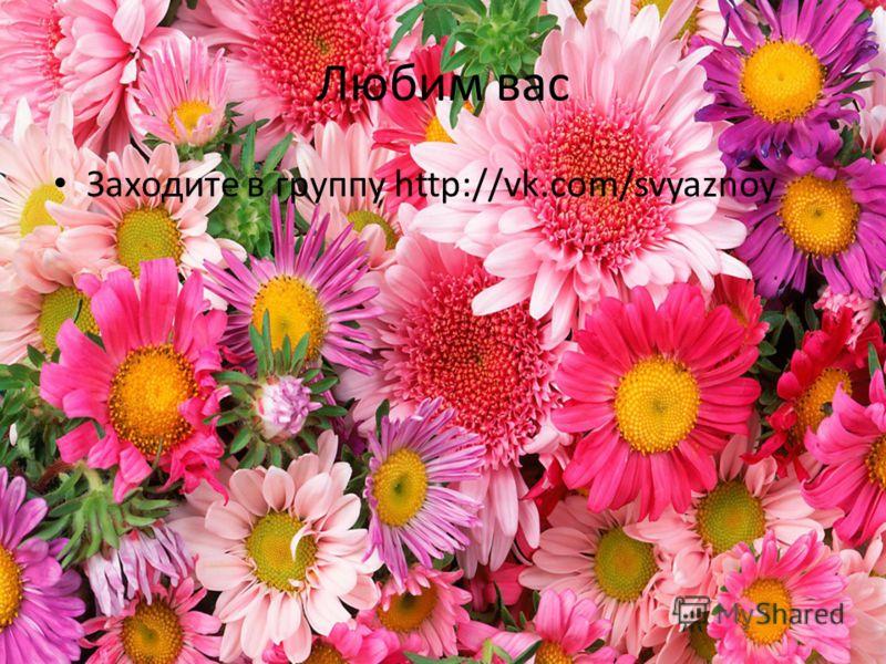 Любим вас Заходите в группу http://vk.com/svyaznoy