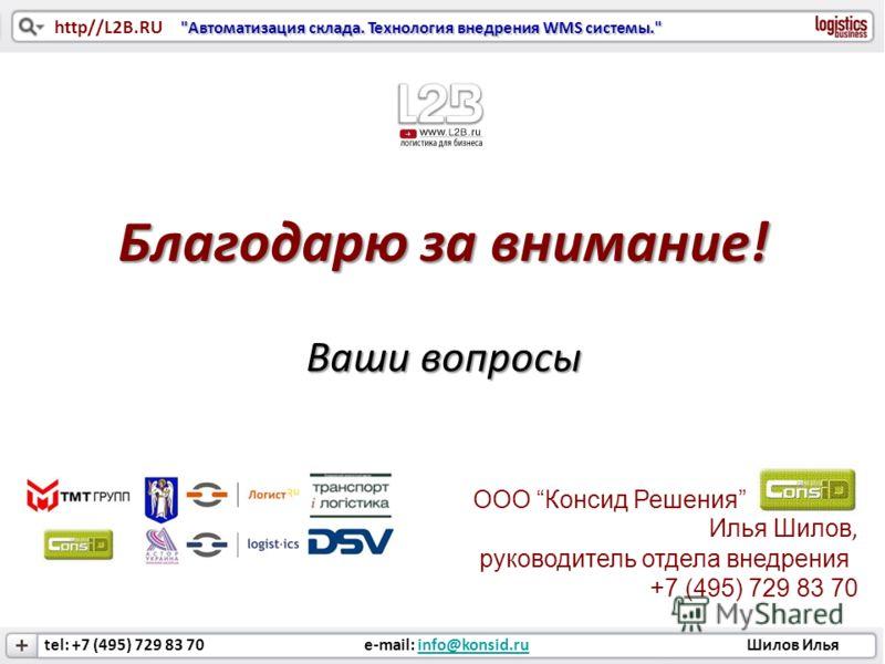 tel: +7 (495) 729 83 70 e-mail: info@konsid.ru Шилов Ильяinfo@konsid.ru