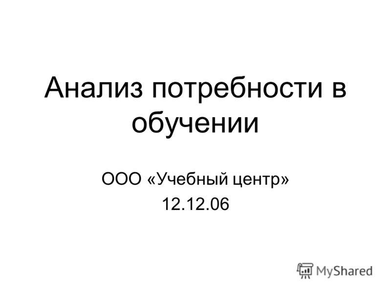 Анализ потребности в обучении ООО «Учебный центр» 12.12.06
