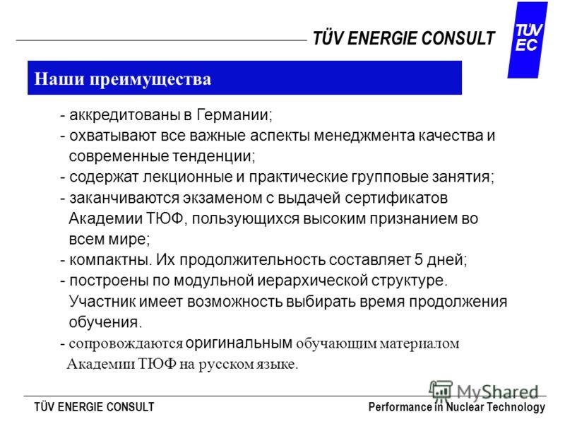 UTV EC TÜV ENERGIE CONSULT Performance in Nuclear Technology Наши преимущества - аккредитованы в Германии; - охватывают все важные аспекты менеджмента качества и современные тенденции; - содержат лекционные и практические групповые занятия; - заканчи