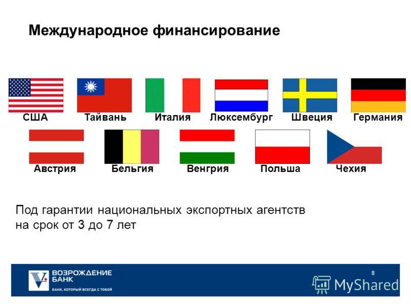 8 Международное финансирование Под гарантии национальных экспортных агентств на срок от 3 до 7 лет СШАТайваньИталияЛюксембургШвецияГерманияАвстрияБельгияВенгрияПольшаЧехия