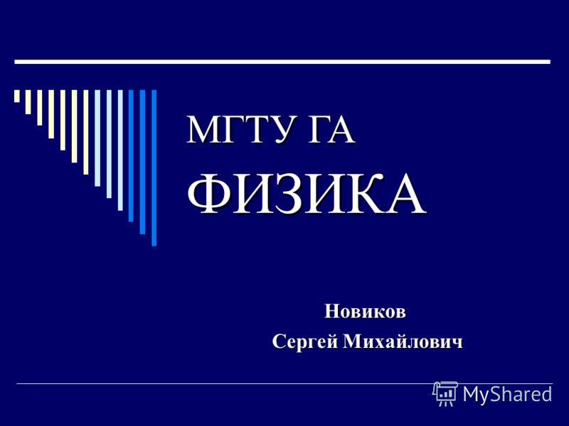 МГТУ ГА ФИЗИКА Новиков Сергей Михайлович Сергей Михайлович