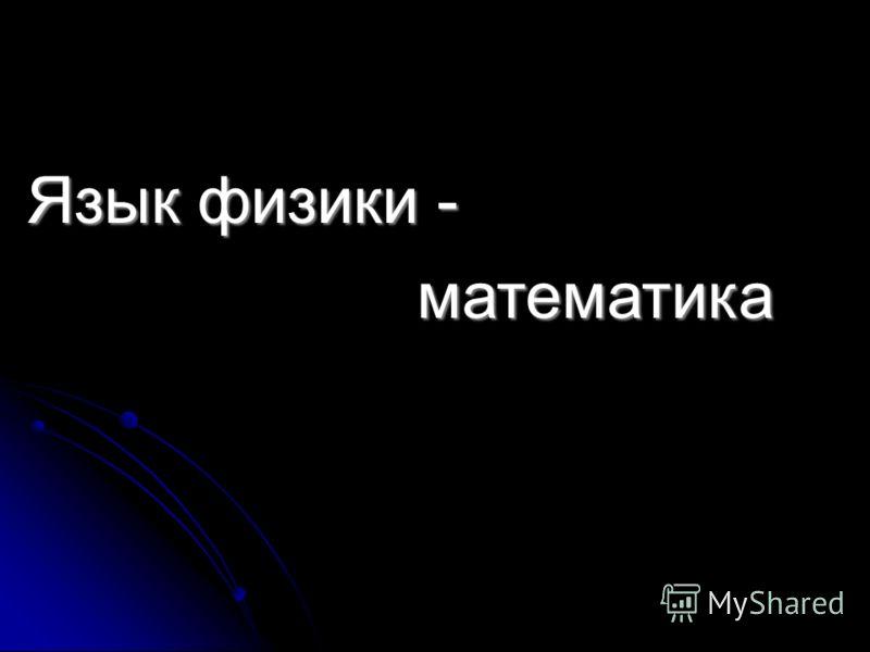 Язык физики - Язык физики -математика