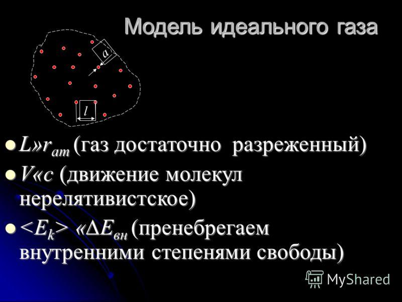 Модель идеального газа L»rат (газ достаточно разреженный) V«c (движение молекул нерелятивистское)  «Eвн (пренебрегаем внутренними степенями свободы) l a