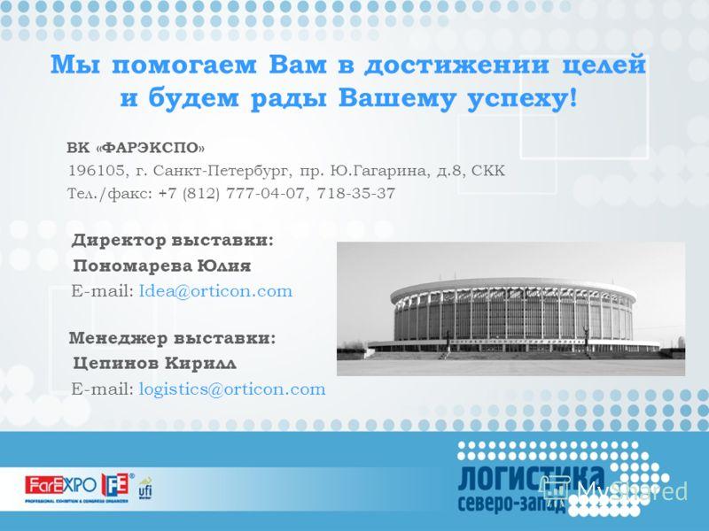 Мы помогаем Вам в достижении целей и будем рады Вашему успеху! ВК «ФАРЭКСПО» 196105, г. Санкт-Петербург, пр. Ю.Гагарина, д.8, СКК Тел./факс: +7 (812) 777-04-07, 718-35-37 Директор выставки: Пономарева Юлия E-mail: Idea@orticon.com Менеджер выставки: