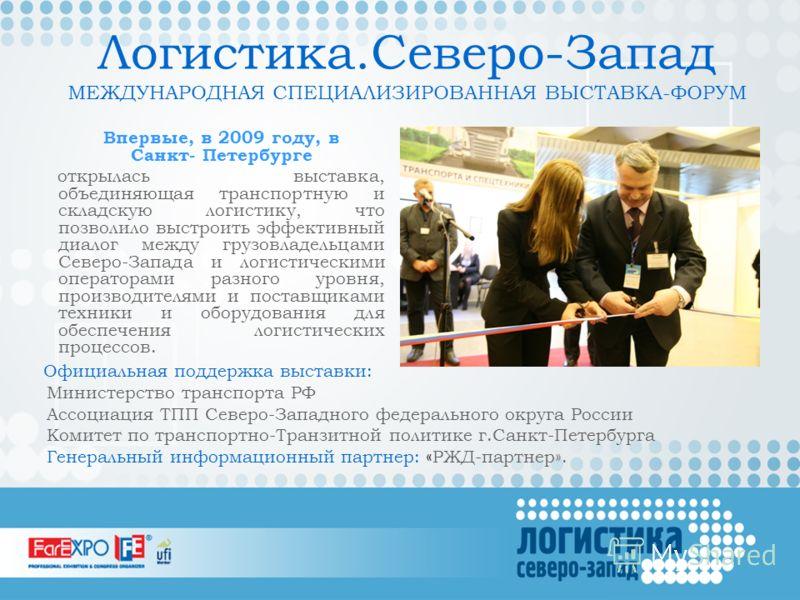 Впервые, в 2009 году, в Санкт- Петербурге открылась выставка, объединяющая транспортную и складскую логистику, что позволило выстроить эффективный диалог между грузовладельцами Северо-Запада и логистическими операторами разного уровня, производителям