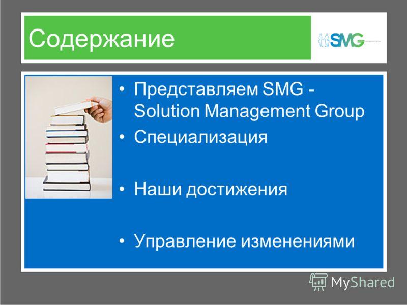Содержание Представляем SMG - Solution Management Group Специализация Наши достижения Управление изменениями