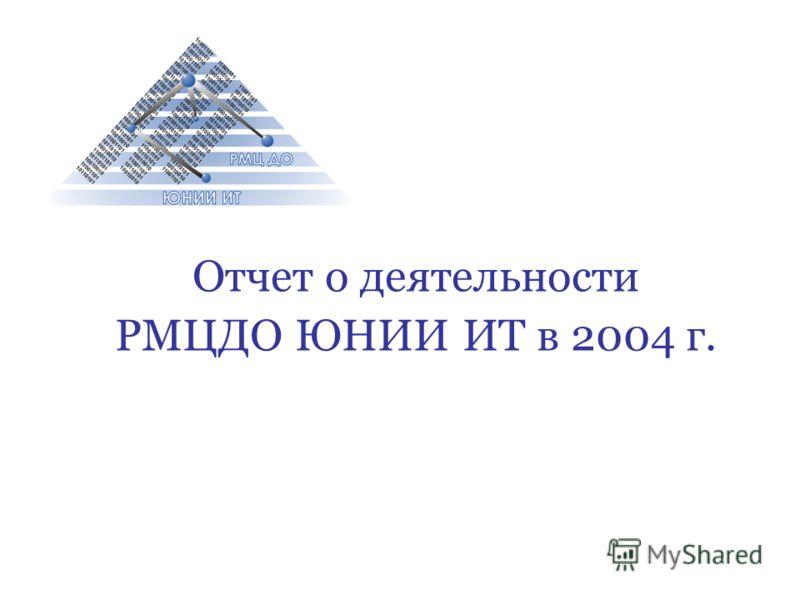 Отчет о деятельности РМЦДО ЮНИИ ИТ в 2004 г.