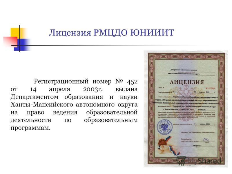 Лицензия РМЦДО ЮНИИИТ Регистрационный номер 452 от 14 апреля 2003г. выдана Департаментом образования и науки Ханты-Мансийского автономного округа на право ведения образовательной деятельности по образовательным программам.