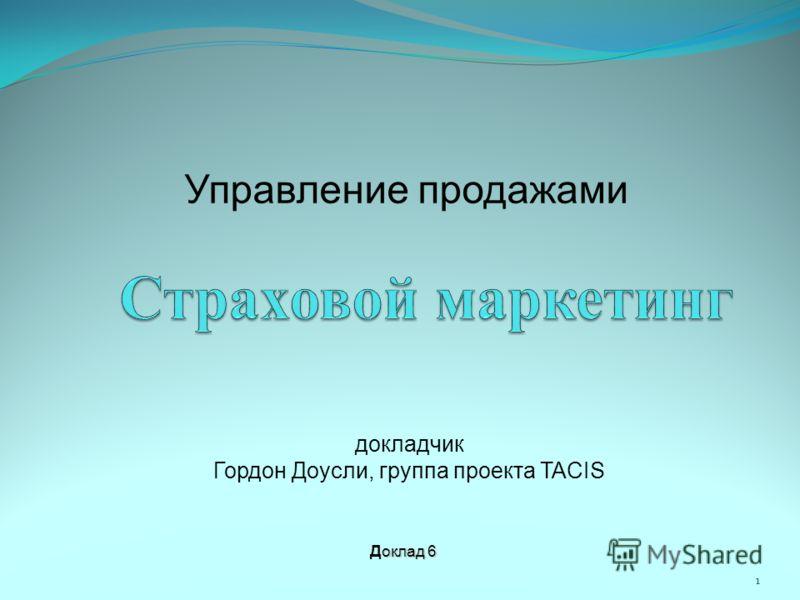 1 докладчик Гордон Доусли, группа проекта TACIS Управление продажами оклад 6 Доклад 6