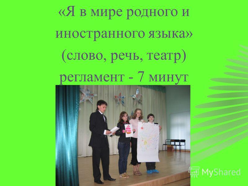 «Я в мире родного и иностранного языка» (слово, речь, театр) регламент - 7 минут