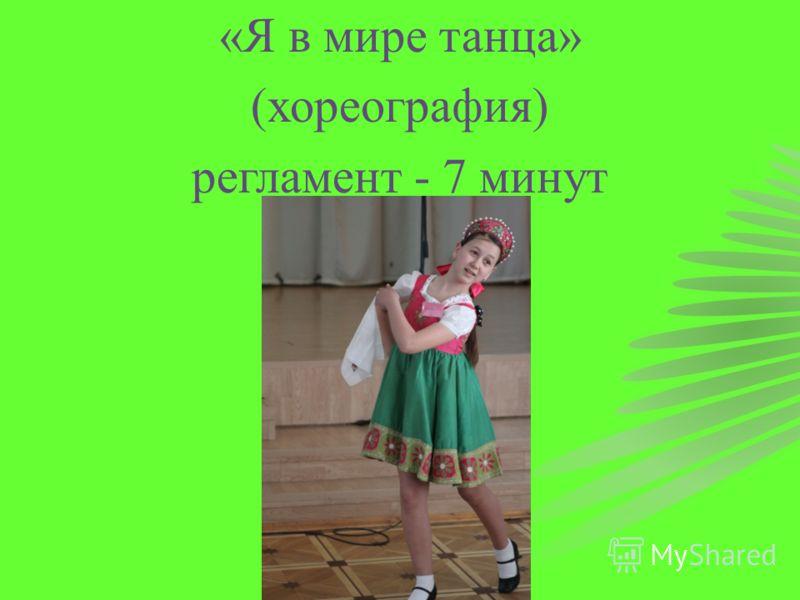 «Я в мире танца» (хореография) регламент - 7 минут