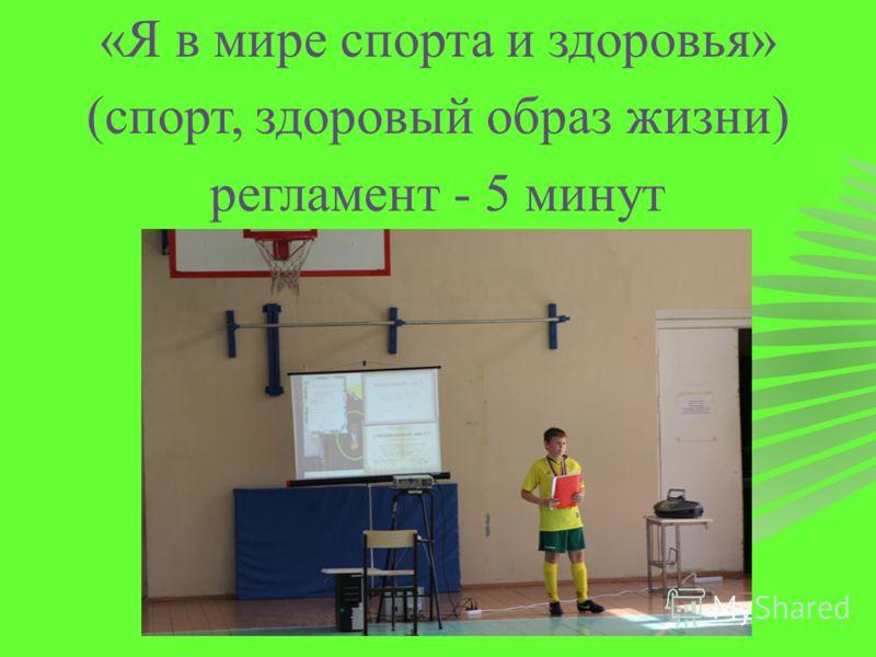 «Я в мире спорта и здоровья» (спорт, здоровый образ жизни) регламент - 5 минут