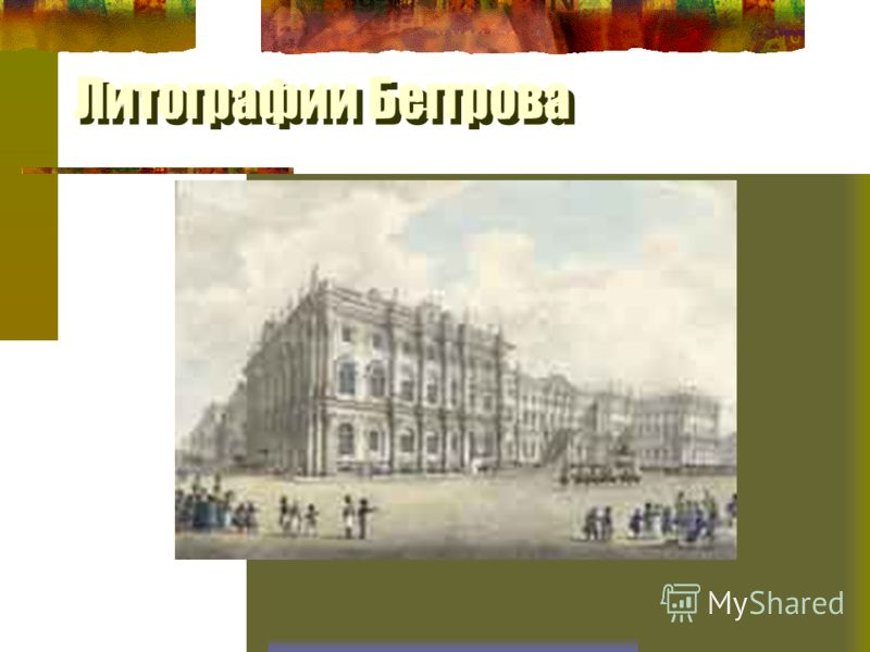 Литографии Беггрова