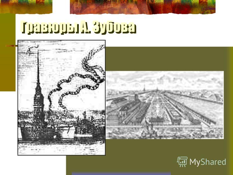 Гравюры А. Зубова