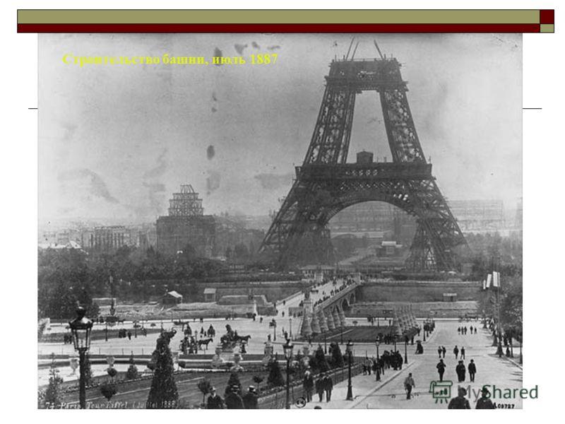Строительство башни, июль 1887