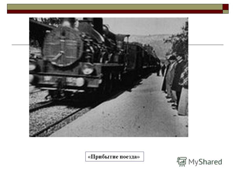 «Прибытие поезда»
