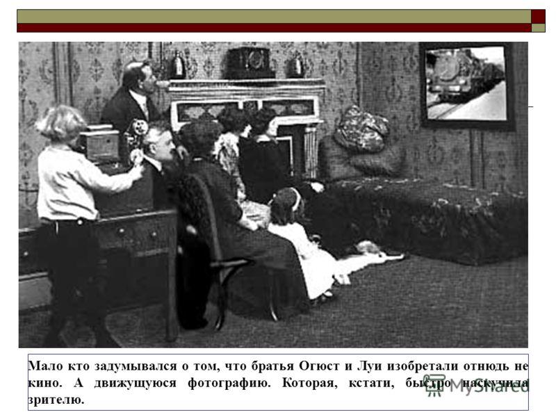 Мало кто задумывался о том, что братья Огюст и Луи изобретали отнюдь не кино. А движущуюся фотографию. Которая, кстати, быстро наскучила зрителю.