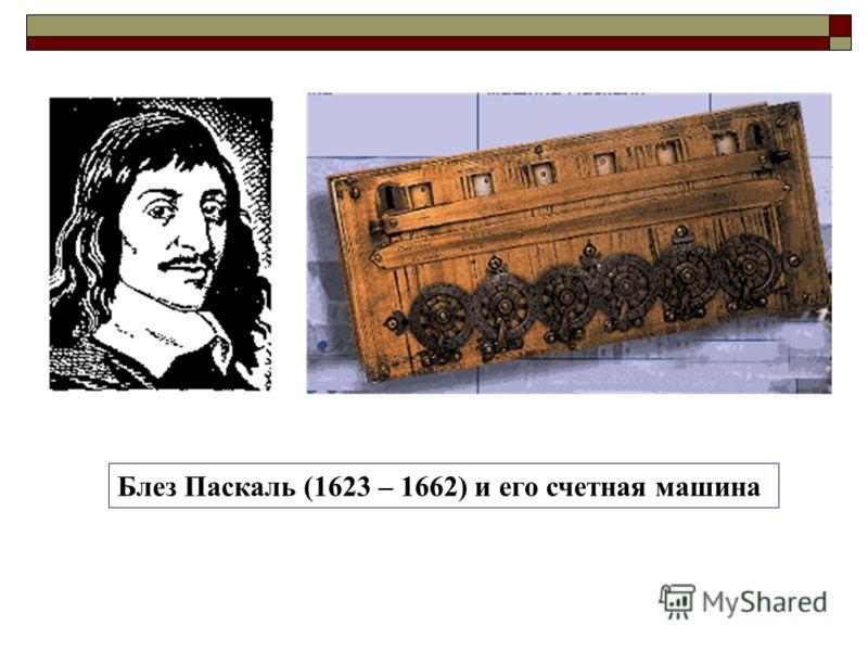 Блез Паскаль (1623 – 1662) и его счетная машина