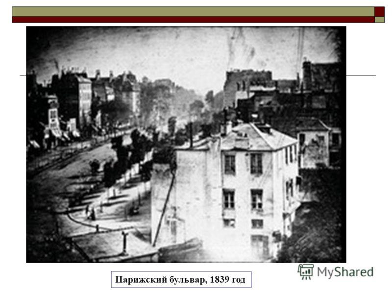 Парижский бульвар, 1839 год