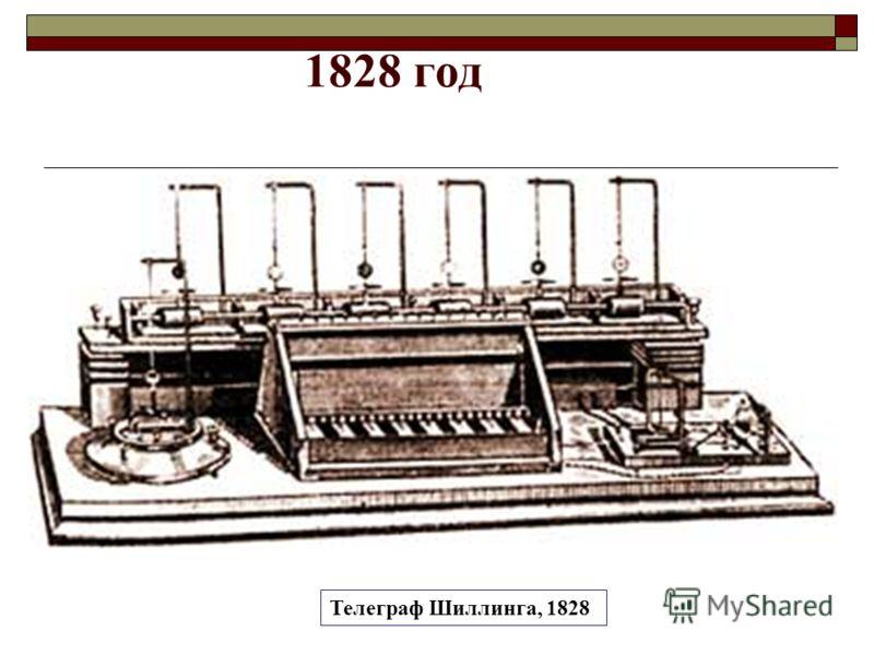 1828 год Телеграф Шиллинга, 1828