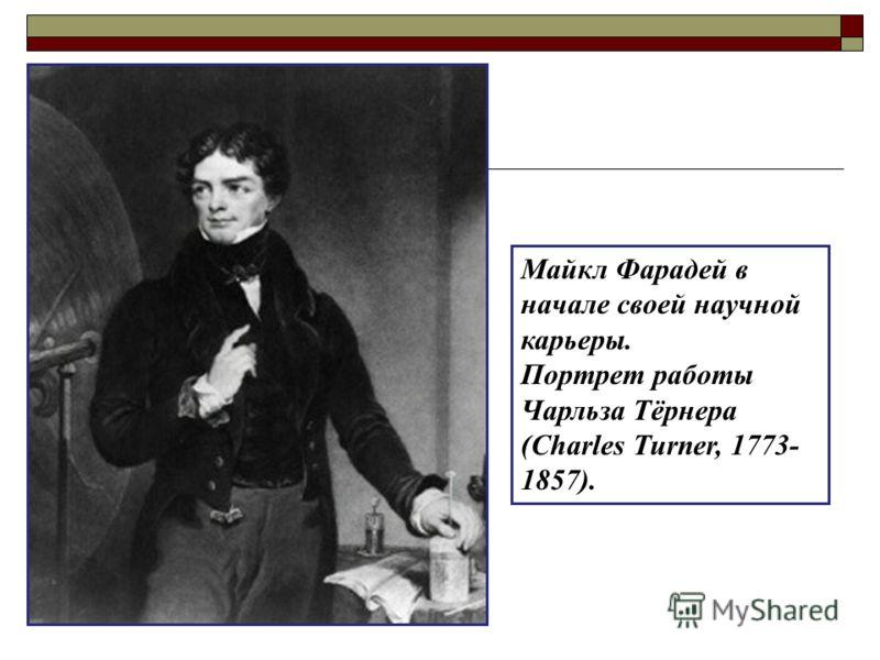 Майкл Фарадей в начале своей научной карьеры. Портрет работы Чарльза Тёрнера (Charles Turner, 1773- 1857).