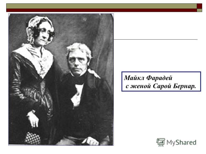 Майкл Фарадей с женой Сарой Бернар.