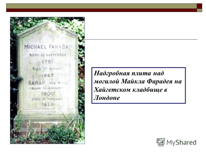 Надгробная плита над могилой Майкла Фарадея на Хайгетском кладбище в Лондоне