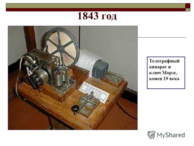 1843 год Телеграфный аппарат и ключ Морзе, конец 19 века