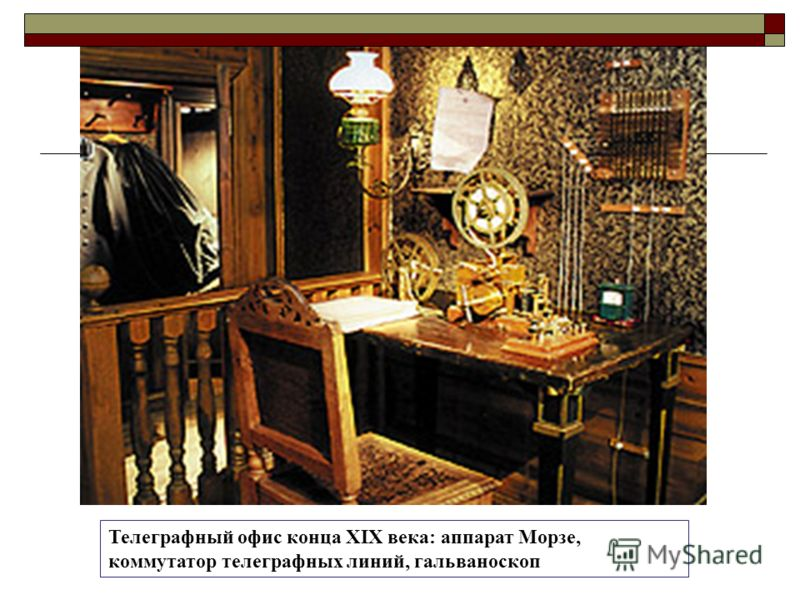 Телеграфный офис конца XIX века: аппарат Морзе, коммутатор телеграфных линий, гальваноскоп
