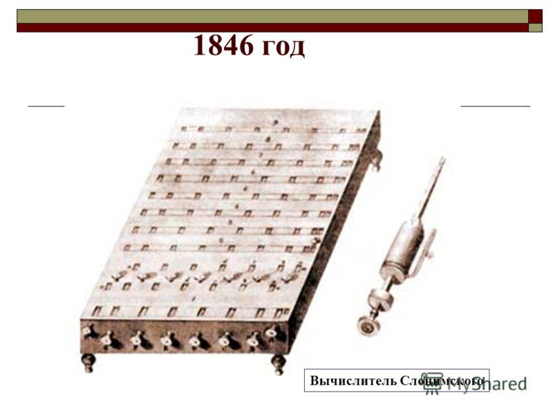 1846 год Вычислитель Слонимского