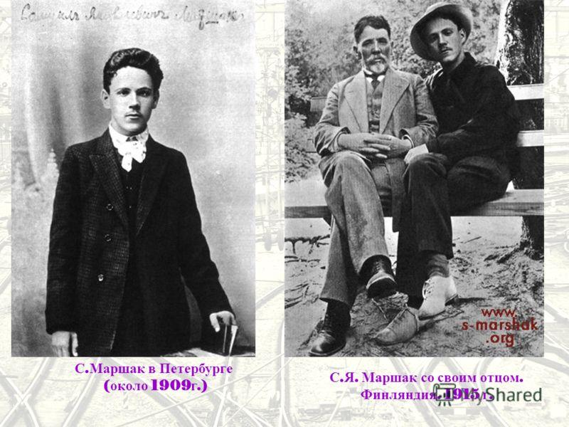 С. Маршак в Петербурге ( около 1909 г.) С. Я. Маршак со своим отцом. Финляндия. 1915 г.