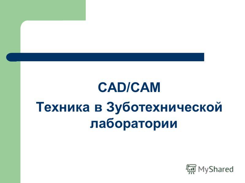 CAD/CAM Техника в Зуботехнической лаборатории